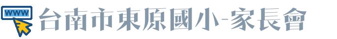 台南市東原國小-家長會